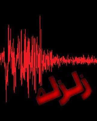 زلزله رودهن را لرزاند