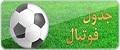 فوتبال روز