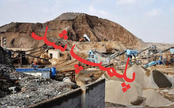 پلمپ کارخانه شن و ماسه آلاینده در رودهن