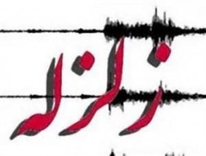 احتمال وقوع زلزله بزرگ در ایران تا ۴۸ساعت آینده+سند