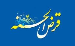 افتتاح ساختمان جدید صندوق قرض الحسنه الغدیر آبعلی