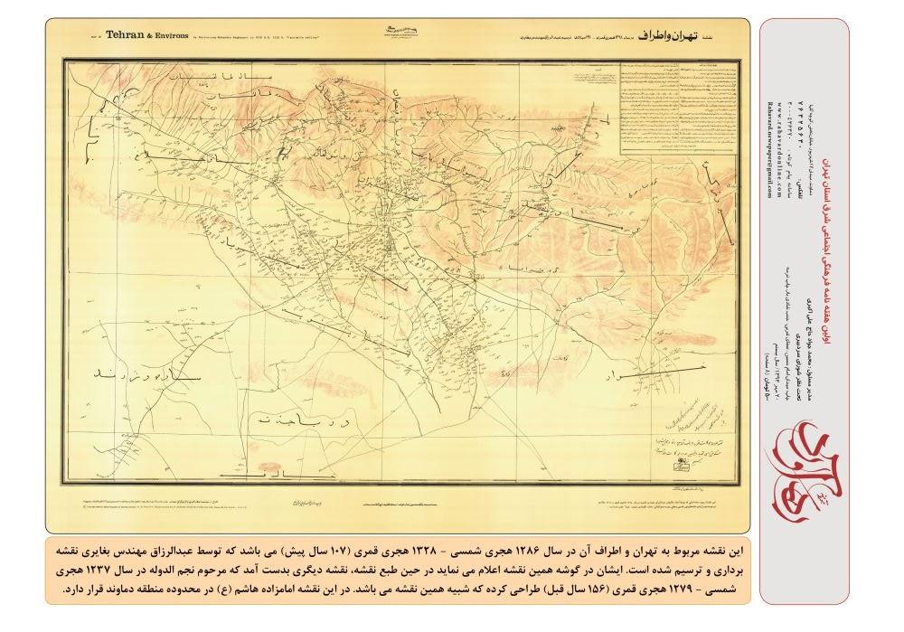 نقشه قدیمی تهران