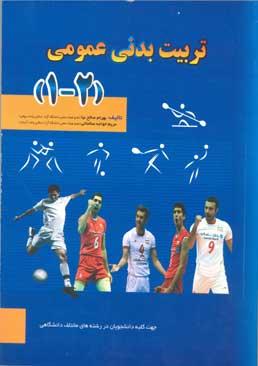 کتاب تربیت بدنی عمومی عضو هیات علمی دانشگاه آزاد رودهن منتشر شد
