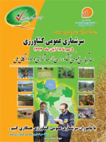 سرشماری کشاورزی در دماوند پایان یافت