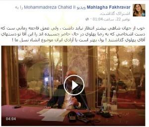 حمله خواهرزاده «رضا میرپنج» به عامل موساد!