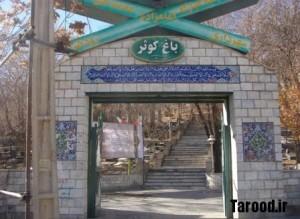 احداث بوستانی جدید در جوار امامزاده تقی (ع) رودهن