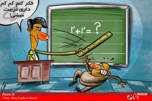 کارتون/قانونی شدن تنبیه دانش آموزان در مدارس