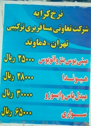 بازگشت ناقص کرایه تهران-دماوند به نرخ سابق؛ ناآگاهی آقای مسئول یا راننده و ترمینال!