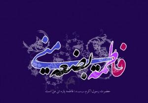روایتی از آخرین لحظات عمر حضرت زهرا(س)