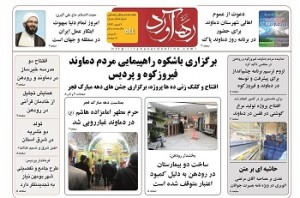 تولد نشریههای «خبر شرق» و «نسیم عدالت» در شرق تهران