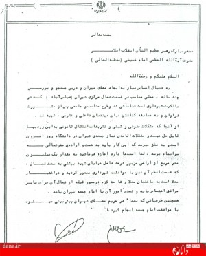 سادگی و پرهیز از زرق و برق امریکایی دستور اکید حضرت امام(ره)جهت ساخت مصلی+تصاویر