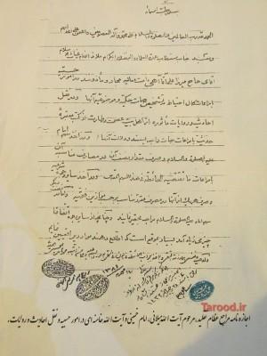 اجازهنامه مرحوم علی آهی در امور حسبیه و نقل حدیث/تصویر