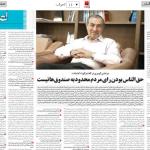 تفکرات مرتضی الویری در دهه چهارم انقلاب؛ از نقض سخنان امام تا شبهه مجدد در سلامتی انتخابات