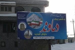 کشمکشسازی مسئولان آمل برای امامزاده هاشم (ع) دماوند