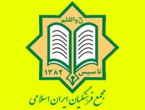 بیانیه مجمع فرهنگیان ایران به مناسبت هفته معلم