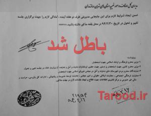 ابطال نامه وزیر ارشاد در واگذاری امامزاده هاشم(ع) به آمل/ تلاشهای مازنیها در سالهای بینمایندگی دماوند