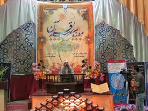 محفل انس با قرآن در سالروز شهدای هفتم تیرماه در دماوند