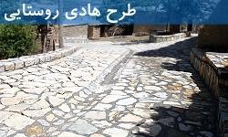اجرای ۹۸ درصدی طرحهای هادی در روستاهای دماوند