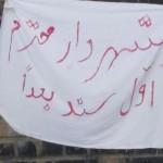 تجمع اعتراضی اهالی روستای اتابک مقابل شهرداری آبسرد