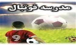 برگزاری کلاسهای آموزشی فوتبال در رودهن