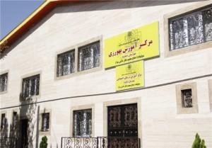 ساختمان مرکز آموزش بهورزی در دماوند افتتاح شد