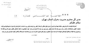 احتمال وقوع سیل در شرق استان تهران و شهرستان دماوند و فیروزکوه+ متن اطلاعیه