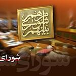 علی اصغر صالحی رئیس شورای اسلامی شهر آبعلی شد