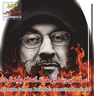 عکس نوشته# سلمان رشدی مرتد اعدام باید گردد#*