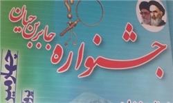 افزایش ۵۰ درصدی مشارکت مدارس شهرستانهای تهران در جشنواره جابر بن حیان