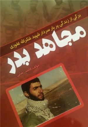 رونمایی از کتاب «مجاهد بدر» سردار شهید غفوری