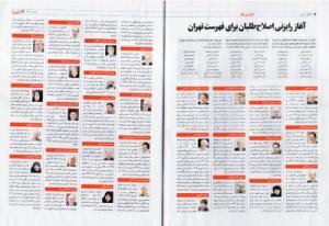 تخلف انتخاباتی توپخانه مکتوب حزب کارگزاران، با چه توجیهی؟!+عکس