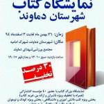 برگزاری دومین نمایشگاه بزرگ کتاب شرق استان تهران در دماوند
