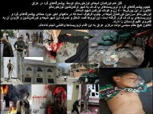 شرارتهای پیشمرگه علیه شیعیان و سپس انکار آن!