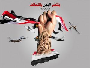 هر آنچه که در یمن اتفاق می افتد/رهبر شهید انقلاب یمن، اویسِ خمینی(ره)