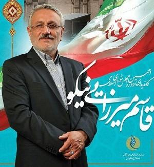 میرزایی نیکو: با حذف یکباره یارانه ها موافق نیستم/ کرسنت فساد نبوده است/ احمدی نژاد مقصر بیکاری در دولت یازدهم است