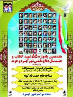 برگزاری هفدهمین یادواره ۵۵ شهید انقلاب و هشت سال دفاع مقدس شهر آبسرد و حومه
