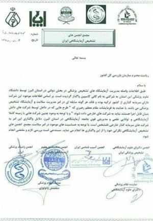 شرکت ترکیهای خون ایرانیها را در شیشه میکند/ واگذاری عجیب در بیمارستانهای دولتی+سند