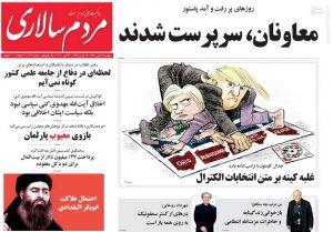 مدعیان اخلاق به کجا میروید؟/ تصویر «زشت و غیر اخلاقی»؛ شاهکار دیگر روزنامههای اصلاحطلب