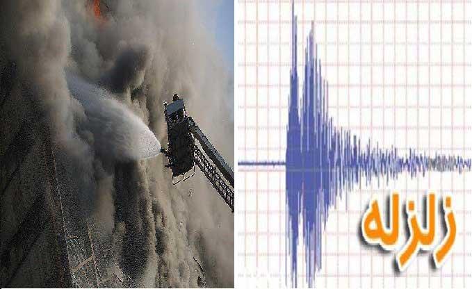 ریزش ساختمان پلاسکو و زلزله ۳.۲ ریشتری منطقه آبسرد هشداری برای پایتخت است
