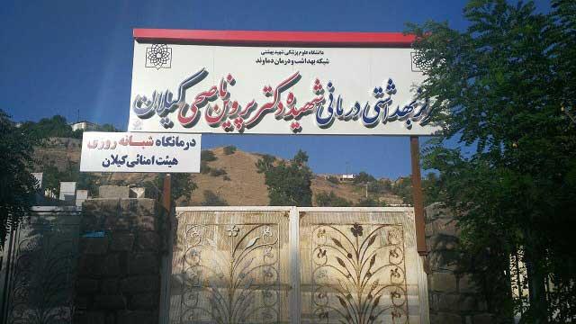 پیگیریهای مکرر برای افتتاح و تجهیز درمانگاه جدید شبانهروزی کیلان از وزارت بهداشت و درمان