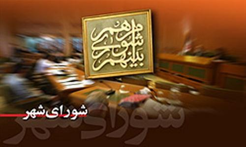 آگهی نتیجه قطعی و نهایی انتخابات شورای شهر آبسرد همراه با تغییرات اعلام شد