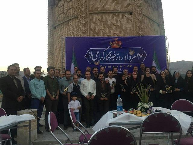 خبرنگاران و اصحاب رسانه شهرستان دماوند تجلیل شدند+تصاویر