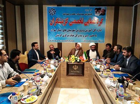 گردهمایی تخصصی گزینشگران آموزشپرورش شهرستانهای استان تهران به میزبانی شهرستان دماوند برگزار شد