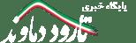 پایگاه خبری تارود دماوند | اخبار شهرستان دماوند | Tarood Damavand News Agency