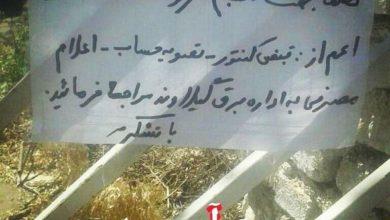 تصویر از اعتراضات مردمی بیشمار نسبت به جمعآوری خدمات مشترکین اداره برق در شهر آبسرد