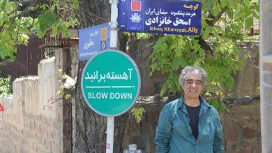 تصویر از نامگذاری کوچهای بهنام «استاد اسحاق خانزادی» در شهر کیلان