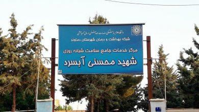 تصویر از گلایههای مکرر شهروندان از خدمات مرکز جامع سلامت شهید محسنی شهر آبسرد/ واحد تزریقات و پانسمان درمانگاه به بخش خصوصی واگذار شده است