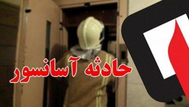 تصویر از نجات جان خانم ۷۰ ساله محبوس شده در آسانسور توسط آتشنشانان شهرداری آبسرد
