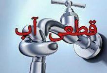 تصویر از گلایه شهروندی از مشکلات قطعی آب شرب در روستای سربندان دماوند
