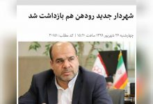 تصویر از شهردار جدید شهر رودهن هم بازداشت شد